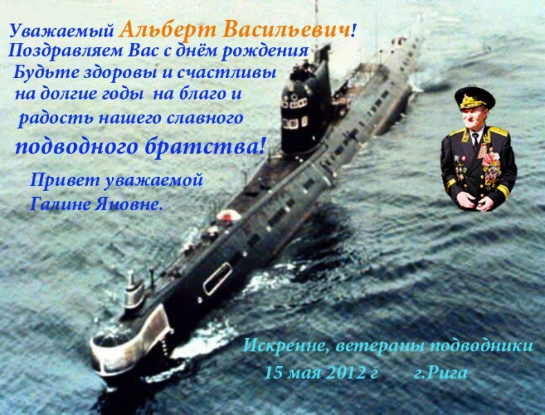 День командира подводной лодки
