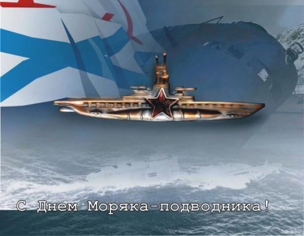 День подводника поздравление прозой