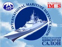 Муждународный Военно-Морской салон